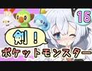 【紲星あかり】ポケモン探して大冒険!「ポケットモンスター ソード」またぁ~り実況プレイ part15