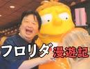 #316 岡田斗司夫ゼミ アメリカ旅行漫遊記(4.57)