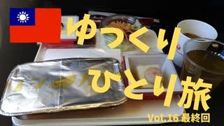 【ゆっくり】ひとり旅台湾『台北・高雄_R0108』Vol.16