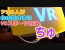 【VR複数実況】アホ3人が自由気ままにVRスポーツゲーム対決! #1