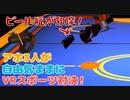 【VR複数実況】アホ3人が自由気ままにVRスポーツゲーム対決! #2
