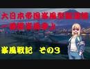 【WoWs】峯風戦記その3