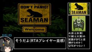 【RTA】DC版シーマン~禁断のペット~【3:00:52】 Part1/4