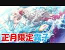 【鱗・鱗・謹・賀】幽谷霧子の限定プロデュースコミュを楽しく鑑賞【シャニマス実況/アイドルマスターシャイニーカラーズ】