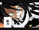 【週刊ジャンプ帝國】週刊少年ジャンプ6・7号の鬼滅の刃189話...