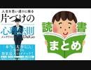 メンタリストdaigo著書「片付けの心理法則」を解説!
