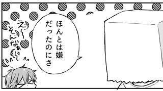 【第9沼】イケメン編集部の日常コメディ『毎日が沼!』ボイスコミック【numan】