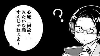 【第12沼】イケメン編集部の日常コメディ『毎日が沼!』ボイスコミック【numan】