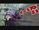 【ガンオン】落ちこぼれ兵士の戦争 無言 覚醒モード#9
