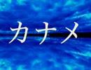 【結月ゆかり】カナメ【螟上?邨ゅo繧】