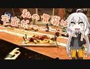 【Dishonored2】 サーコノス食い倒れツアー part20 【紲星あかり実況プレイ】