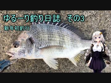 ゆるーり釣り日誌 その3 新年初釣行