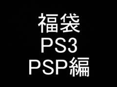 【福袋】3万5千円分買ってきた男2020 PS3・PSP編【開封】