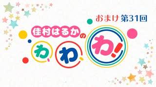 【#31】佳村はるかのわ、わ、わ!
