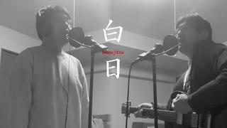King Gnu「白日」を歌う