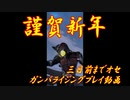 【ガンバライジング】RT6弾・三日前までオセの最終回店内対戦企画Part004