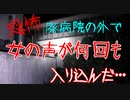 【超絶心霊スポット凸検証】 廃病院 外周編【第12回】