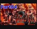 【実況?】元・お笑い見習いが挑む「LA-MULANA2(ラ・ムラーナ2)」Part84