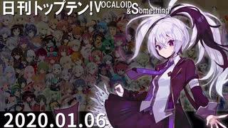 日刊トップテン!VOCALOID&something【日刊ぼかさん2020.01.06】