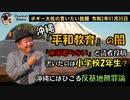 沖縄の教育の闇 ボギー大佐の言いたい放題 2020年01月05日 21時頃 放送分