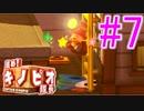 【進め!キノピオ隊長実況】ジャンプできない退化したキノコで冒険にでようぜ!?part7