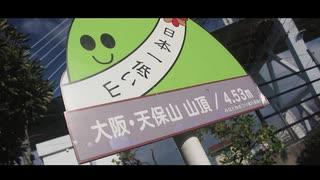【カメラ回収アタック】リアル登山アタック 大阪府天保山 0:08'20【登山】