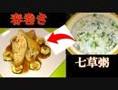 【めし】七草粥と残りをアレンジした春巻き #26【料理】