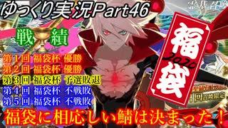 【FGOガチャPart46】2020年初ガチャ!福袋