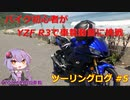 【VOICEROID車載】バイク初心者がゆっくりで車載動画に挑戦 #5 関西ロングツーリング後編【YZF R3】