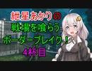 【BBPS4】紲星あかりの戦場を喰らうボーダーブレイク! 4杯目【ボイスロイド実況】