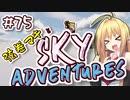 【Minecraft】弦巻マキとFTB Sky Adventures #75【まきそら2nd】