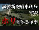 【War Thunder陸軍:Ho-Ri Prototype】ゆっくり実況でおくる戦争記録Part48 byアラモンド