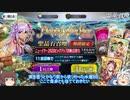 【FGOガチャ】ニューイヤー2020PU召喚ガチャでBB&キアラ狙ったら金カード続出!?【ゆっくり実況】