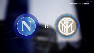 《19-20セリエA:第18節》 ナポリ vs インテル