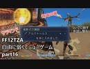 [FF12TZA] 自由に弱くてニューゲーム part16 弱ニュー定番の名銃『アルクトゥルス』を入手 [ゆっくり実況]
