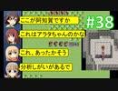 sakiquest2 #38:咲RPGを「咲-saki-」好きが阿知賀編の話をしながらゆっくり実況(初見プレイ)