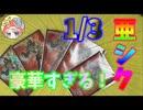 【遊戯王】1/3で亜シクが確定するオリパを開封してみた!【開封】【オリパ】yu-gi-oh opening