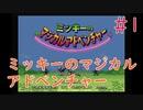 【実況】挑戦!ミッキーのマジカルアドベンチャー #1【スーパーファミコン】
