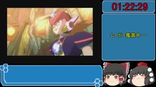 完結!(ゆっくり実況)ロックマン(Megaman)X7  100%RTA 01:22:29 Part4