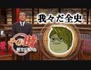 我々だ全史〜発足十周年記念号〜
