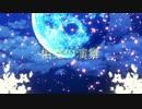 【シノビガミ】相克の演舞 ~前編~【ゆっくりTRPG】