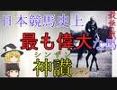 【ゆっくり解説】伝説の名馬【偉大なる五冠馬シンザン】