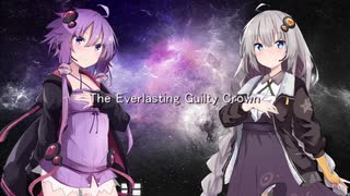 【歌うボイスロイド】The Everlasting Guilty Crown / 継星あかり・結月ゆかり