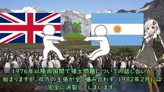 フォークランド紛争解説【VOICEROID解説】