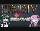 [EU4]ゆかずん北欧物語#1[ノルウェー]