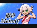 (V)・∀・(V)<雨のMelody