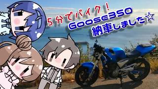 【Cevio車載】SSSSSSS.GRIDMAN【5分でバイク】