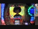 【新台最速試打動画】P地獄少女四【超速ニュース】