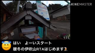 【RTA】暖冬の伊吹山【3時間58分】