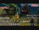 [FF12TZA] 自由に弱くてニューゲーム part17 ギーザ草原雨季のモブ狩り [ゆっくり実況]